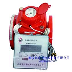 热量表、山虎仪表(优质商家)、大口径机械热量表图片