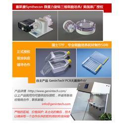 赛斯康细胞培养-乾芸仪器科技 上海赛斯康细胞培养图片