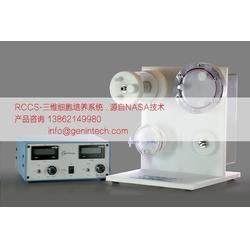 RCCS-2SC,重庆市RCCS,旋转三维细胞培养系统图片