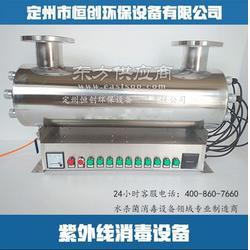 恒创牌紫外线消毒器 每小时处水79T自来水消毒 厂家直销图片