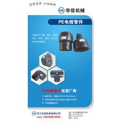 PE电熔管件供应商|华信机械|山东PE电熔管件图片