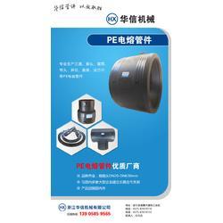 青海PE电熔管件、PE电熔管件哪里有、华信机械(优质商家)图片
