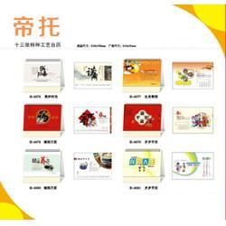 广州台历在哪里-惠州台历-蒂托文化、台历图片