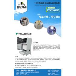除尘器,鑫诚环保(在线咨询),重庆除尘器图片