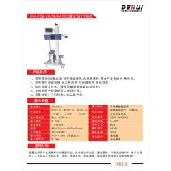 激光打标机多少钱|徐州激光打标机|南京德汇光电图片