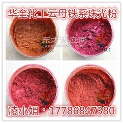 高纯度铁色系珠光粉葡萄酒红金粉印染专用珠光粉图片