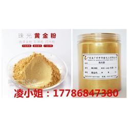 大量供应飞金烫印金粉颜料台湾金色珠光粉图片