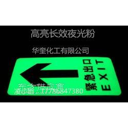隧道夜光路牌专用长效高亮防水夜光粉图片