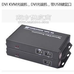 DVI光端机,DVI KVM光端机,带USB键鼠口图片