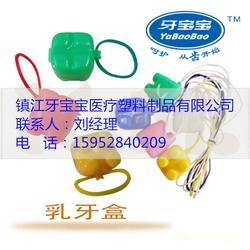 海口牙盒、牙宝宝(优质商家)、两孔加厚小牙盒图片