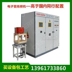 广元高频炉厂家优惠供应图片