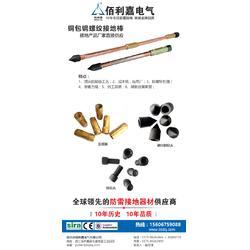 北京铜包钢接地棒-佰利嘉电气-连铸铜包钢接地棒图片