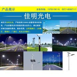 邓州太阳能路灯,南阳佳明光电光效好显色好(图)图片
