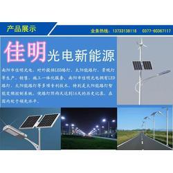 路灯_南阳佳明光电为客户提供优质的产品_方城路灯图片
