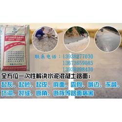 地_腾佳路桥道路修补料厂家_水泥地面起砂翻沙起皮修补图片