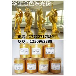 艺术雕塑用华奎金色珠光粉户外不褪色金粉图片