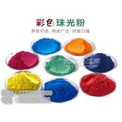 华奎珠光粉厂家珠光粉珠光粉图片