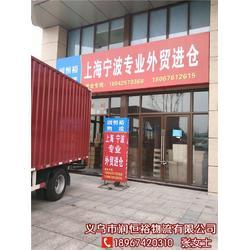 润恒裕物流靠谱的物流运输公司_义乌到宁波北仑外贸进仓图片