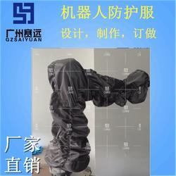 焊接机器人护衣,机器人防护服生产厂家图片