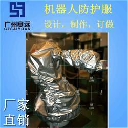 机器人温度防护服,喷漆机器人衣图片