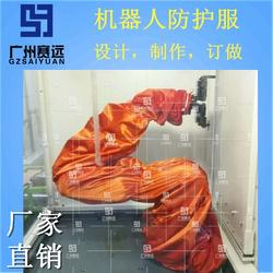 机器人防水衣,机器人焊枪防护服图片