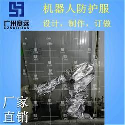 at工业机器人防护服,机器人防护服厂家图片