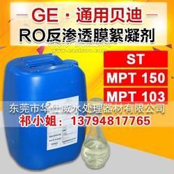 正品供應 美國貝迪SoliSep MPT150 反滲透膜絮凝劑 MPT-150圖片