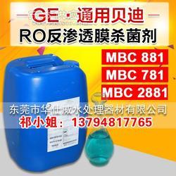 一级代理美国GE杀菌剂型号  MBC881 环保杀菌剂图片