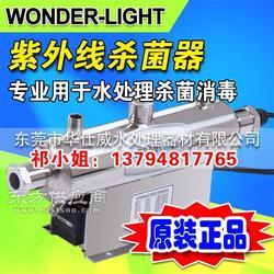 杀菌灭藻净水器WONER-LIGHT过流式灭菌器臭氧发生器紫外线净水器图片