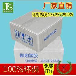 深圳钙塑箱,南海聚朔塑胶,佛山钙塑箱图片