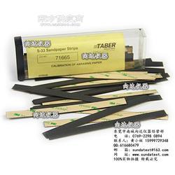 TABER砂纸S-33砂条 预磨砂条 修复砂纸图片