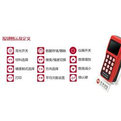 美泰科仪(图)、便携式 硬度计、硬度计图片