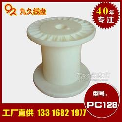 塑料绕棉被机塑料梭子 ABS塑料线盘 支架包装线盘图片