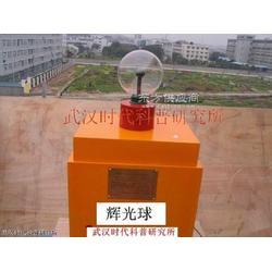 魔 燈(輝光球)科普展品 科普器材圖片