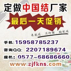 个性红包定制,大中国结,福字中国结,塑料中国结生产厂家图片