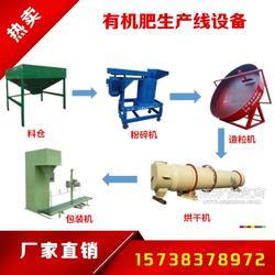 鸡粪有机肥搅拌机生产线 有机肥生产设备厂家图片