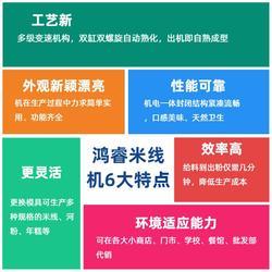 丽江市米粉机-鸿睿机械-做米粉条机图片