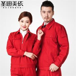 劳保服装|兴义劳保服装|贵州盛明劳保图片