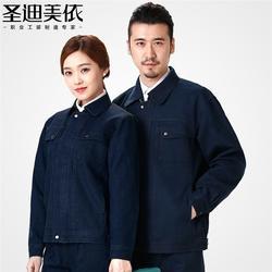 劳保服,贵州盛明劳保,贵阳劳保服图片