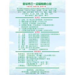 物流公司、杭州到义乌物流、三一物流—优图片