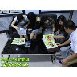 餐饮培训哪家便宜、温州餐饮培训、义乌十全小吃培训(查看)图片