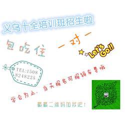 金华义乌餐饮创业,小吃,凌翔餐饮培训口碑好图片