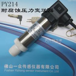供应耐强酸强碱专用高精度高品质型水压传感器图片
