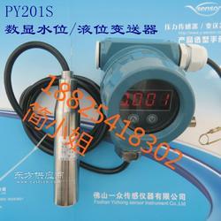 防护级别高带显示灵敏度高参数量身订做低价水压变送器图片