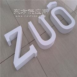 eva广告字母字体雕刻字母,字母形状客户可以来图图片