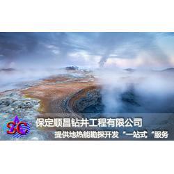 武川县地热资源、保定顺昌、地热资源勘探开发公司图片