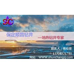 晋中地热资源_保定顺昌_专业地热专业开发公司图片