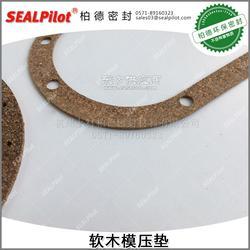 厂家直销环保耐油软木剖切板密封件零售图片