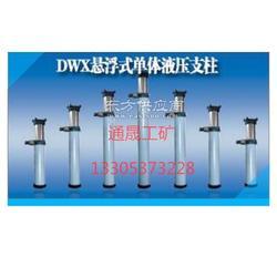 DWX悬浮式单体液压支柱和DW普通单体液压支柱的区别图片