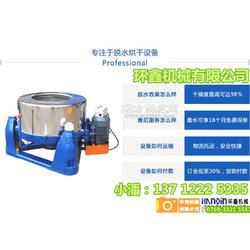 环鑫品牌HCD500-1500系列离心脱水机 厂家现货直销 一款多用脱水机 送货上门图片